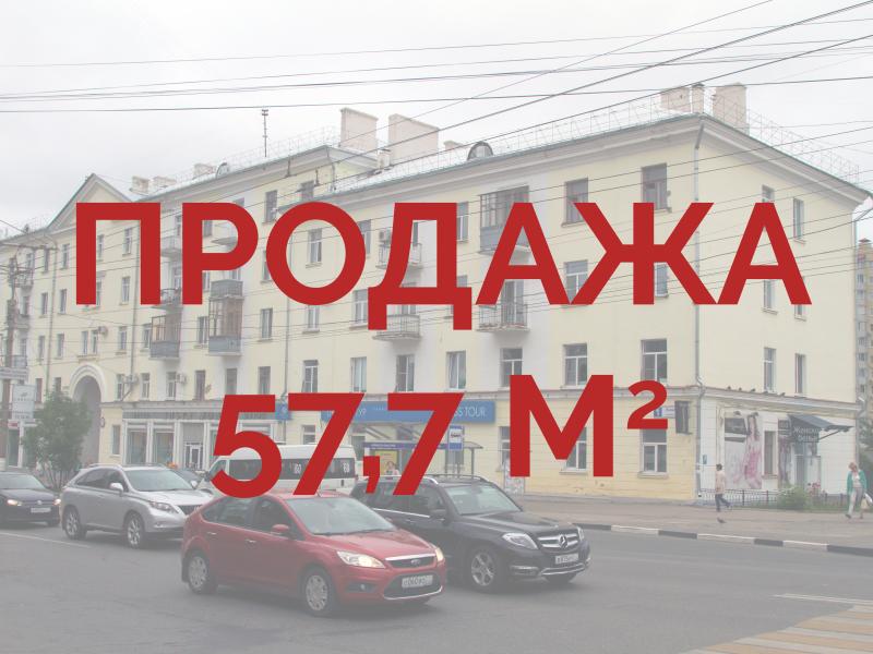 Проспект Ленина, 1 - sale